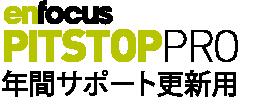 Enfocus PitStop Pro 日本語版 年間サポート