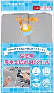 浴室用拭き上げクロス