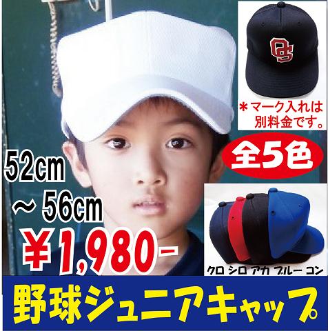 野球 帽子 キャップ ジュニア 子供