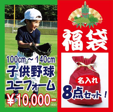 名入れ 子供野球ユニフォーム お得な8点セット 福袋に ジュニア 100cm 110cm 120cm 130cm 140cm Sysサイズ
