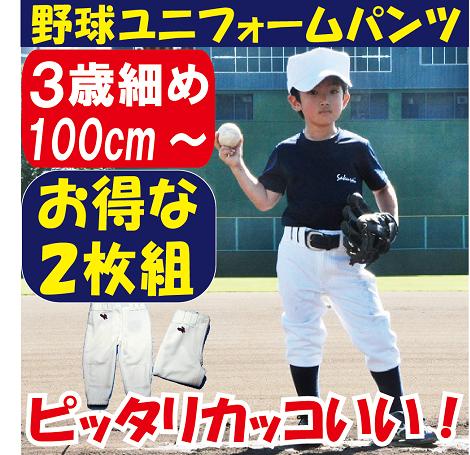 野球ユニフォームパンツ 練習着 ジュニア 子供 100cm 110cm 120cm 130cm