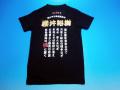 小さいプリント半袖アンダーシャツ「甲子園優勝投手」(ネーム入り)