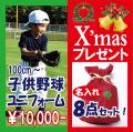名入れ 野球ユニフォーム 子供 ジュニア クリスマス
