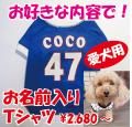 お名前入り!「お好きな内容」の愛犬の野球ユニフォーム 犬の服 ドッグウェア名入れTシャツ セミオーダー ペット用 犬 猫 ギフトにも!