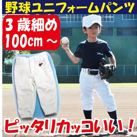 野球ユニフォームパンツ ジュニア 子供 100cm110cm