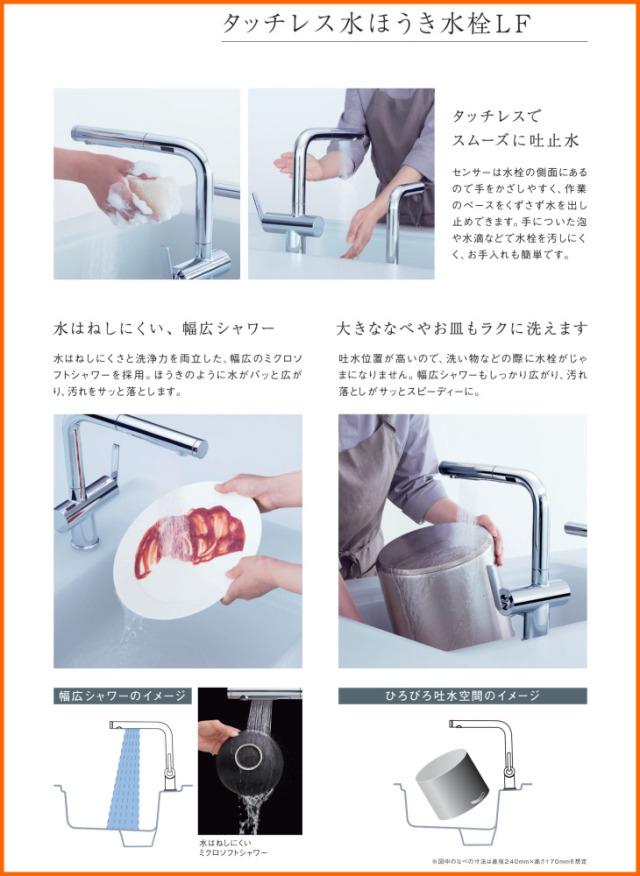 TOTOクラッソ 水栓金具・浄水器