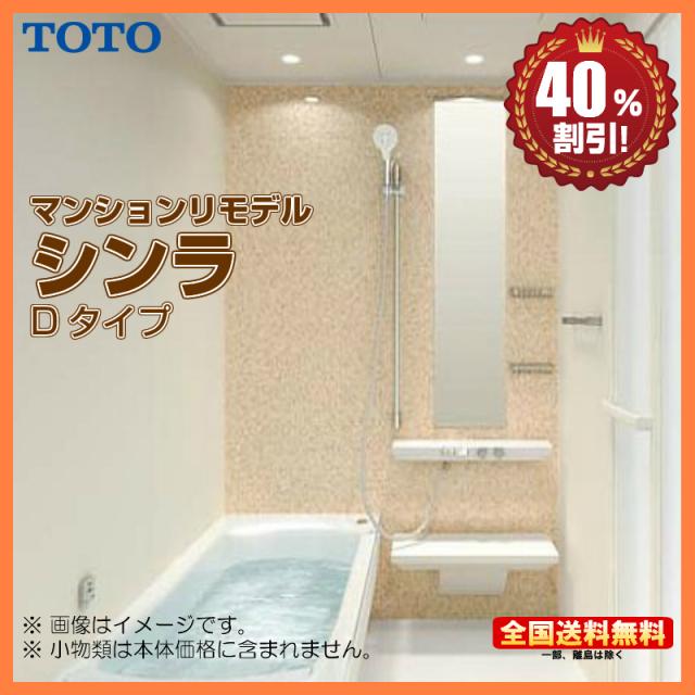 TOTOシンラマンションリモデルDタイプトップイメージ