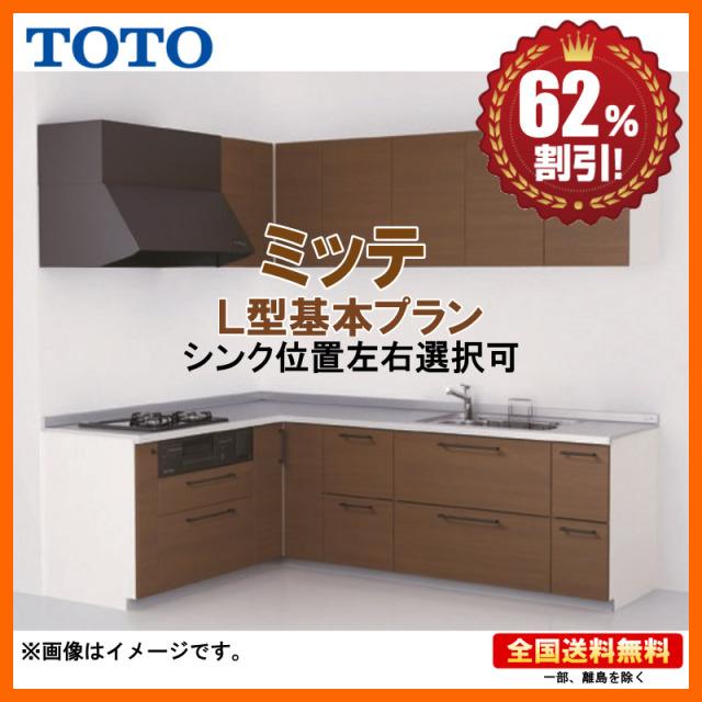 TOTOミッテL型TOPイメージ