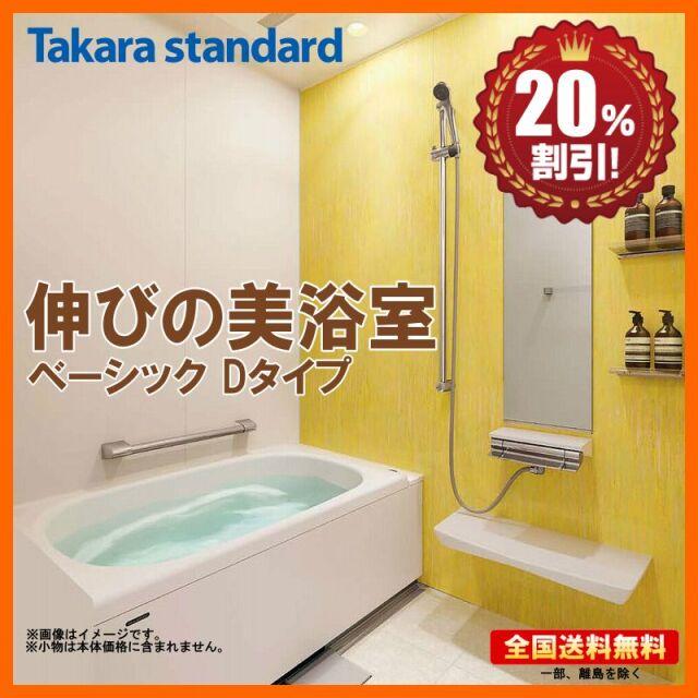 タカラスタンダード 伸びの美浴室 基本Dタイプトップイメージ