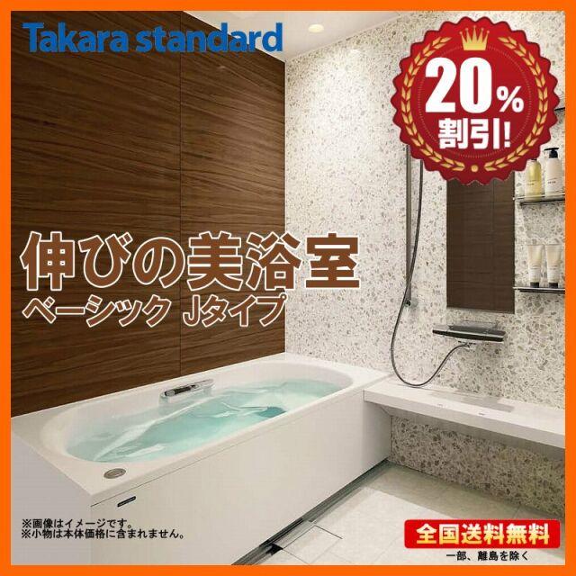タカラスタンダード 伸びの美浴室 基本Jタイプトップイメージ