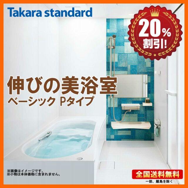 タカラスタンダード 伸びの美浴室 基本Pタイプトップイメージ