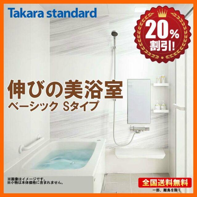タカラスタンダード 伸びの美浴室 基本Sタイプトップイメージ