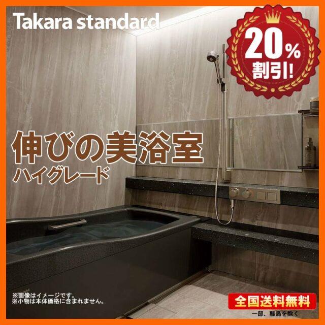 タカラスタンダード 伸びの美浴室 ハイグレードトップイメージ