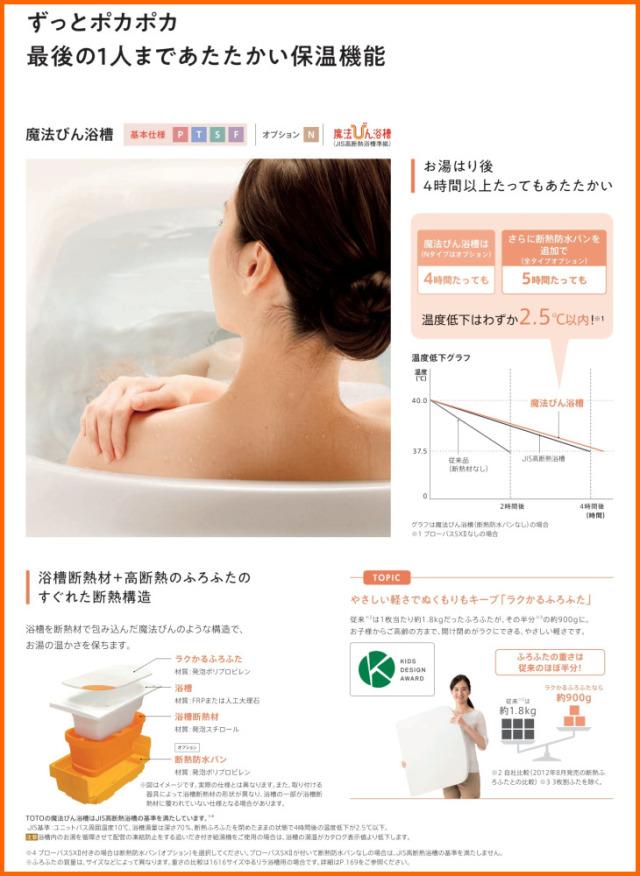TOTOサザナ魔法ビン浴槽