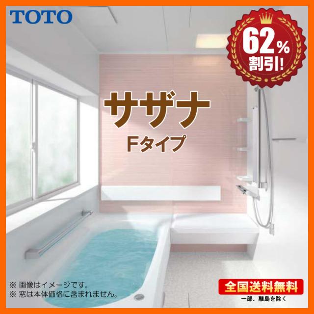 TOTOサザナFtypeトップイメージ
