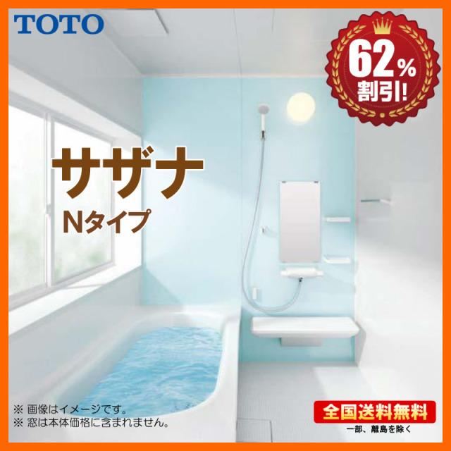 TOTOサザナNtypeトップイメージ