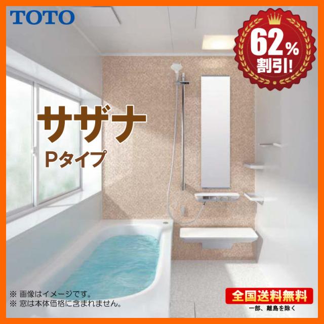 TOTOサザナPtypeトップイメージ