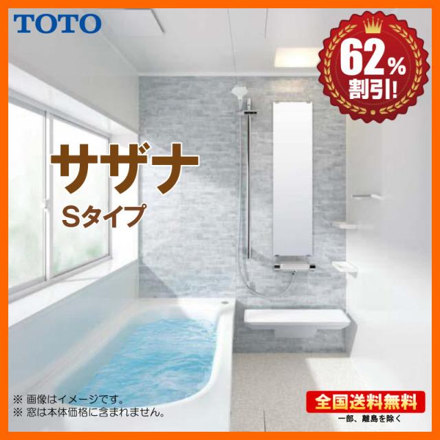 TOTOサザナStypeトップイメージ