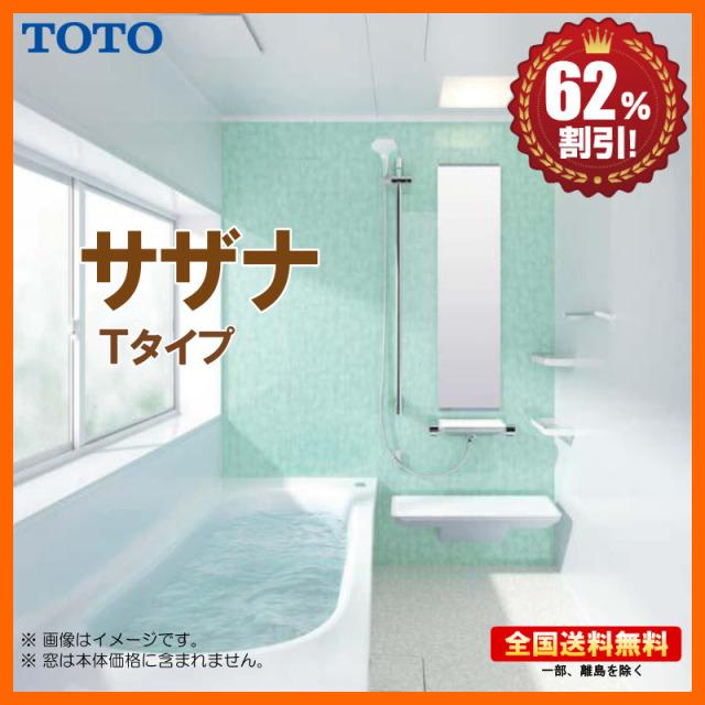 TOTOサザナTtypeトップイメージ
