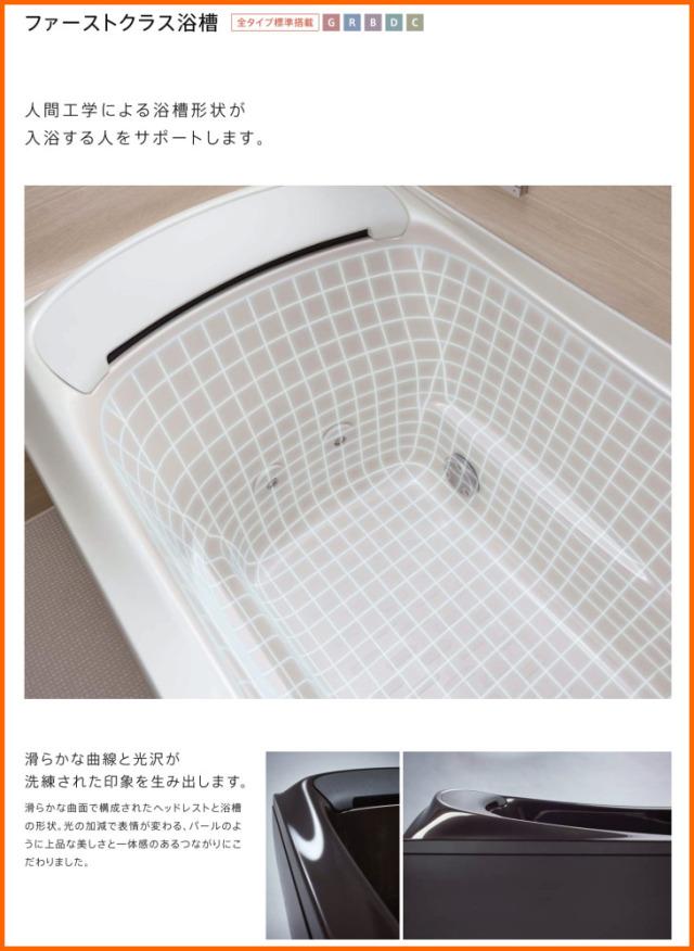 TOTOシンラ ファーストクラス浴槽
