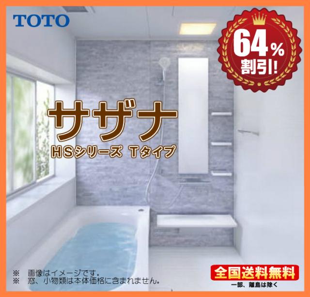 TOTOサザナTtypeイメージ