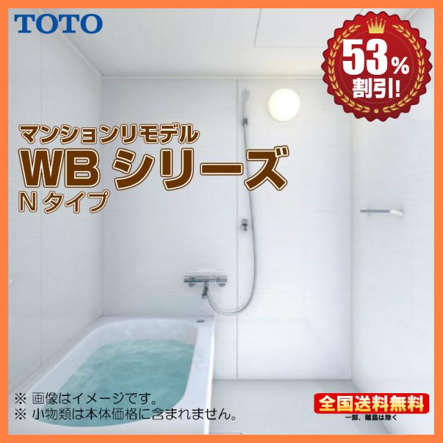 TOTOマンションリモデルWB Ntypeトップイメージ