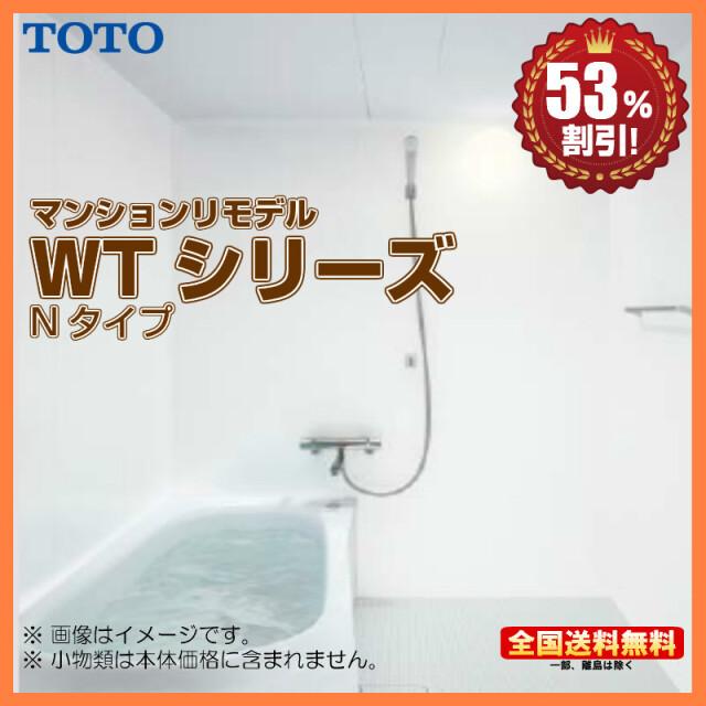 TOTOマンションリモデルWTトップイメージ