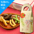 『花かりん』(90g入 かんざし柄箱) 御中元、お土産、プチギフトに使えるかりんとう のし、紙袋つき