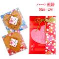 ハート煎餅2枚組袋【七味、醤油 各一袋】