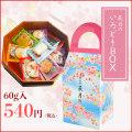 いろどりBOX(桜柄手提箱)60g入り春季限定商品