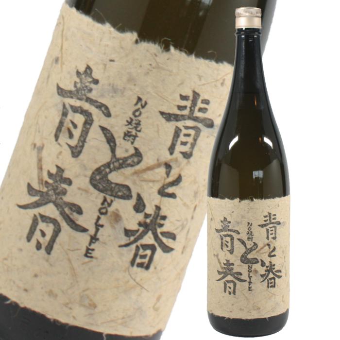 青と春と、青春 25度 1800ml 芋焼酎 堤酒造 熊本県産 黒蝶統の会 通販