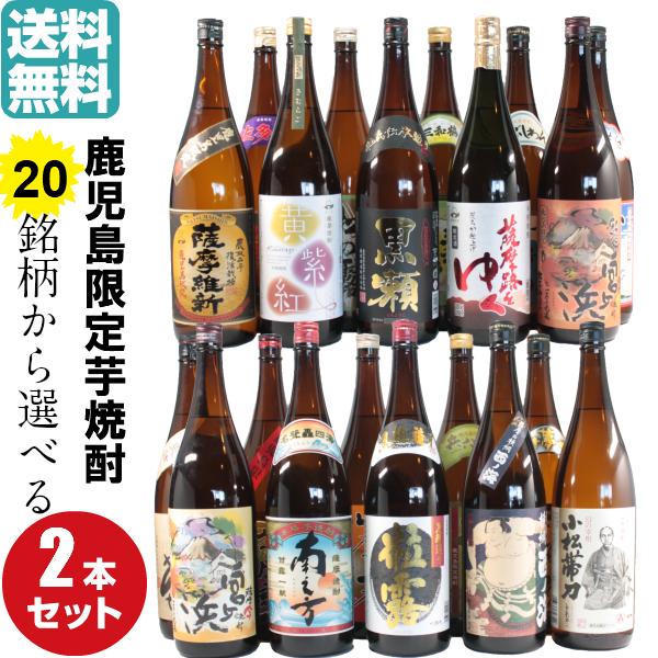 【選べる飲み比べ】 鹿児島限定 芋焼酎 1800ml×2本セット 送料無料