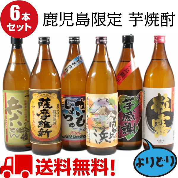 送料無料 鹿児島限定 6本飲み比べセット 芋焼酎 25度 900ml×6本 通販