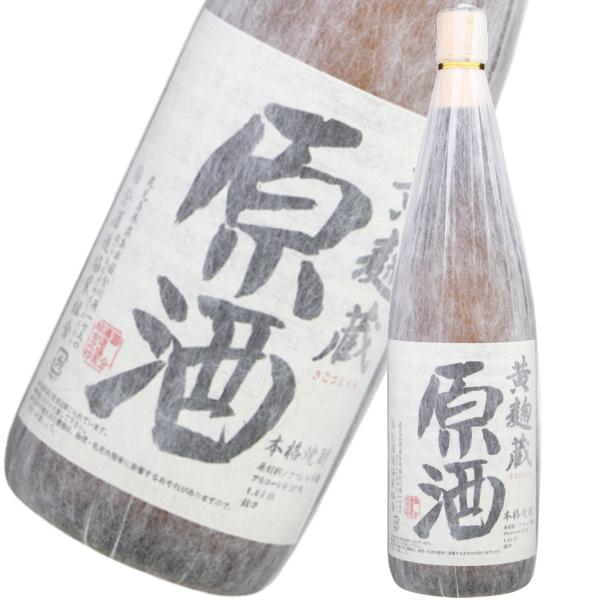 黄麹蔵原酒1800ml国分酒造