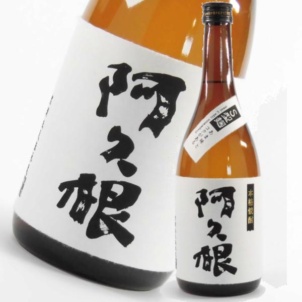 阿久根 あくね 25度 720ml 芋焼酎 鹿児島酒造 限定焼酎 通販