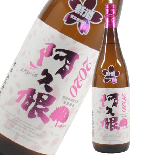 【3,000本限定】 阿久根 無濾過 あくね 25度 720ml 芋焼酎 鹿児島酒造 限定焼酎 通販