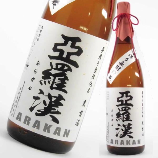 亞羅漢 あらかん 1800ml 芋焼酎 神酒造 通販