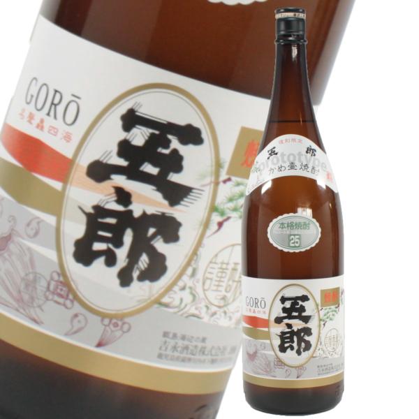 紅五郎 新酒 25度 1800ml 芋焼酎 吉永酒造 限定焼酎 甑島焼酎 季節限定 通販