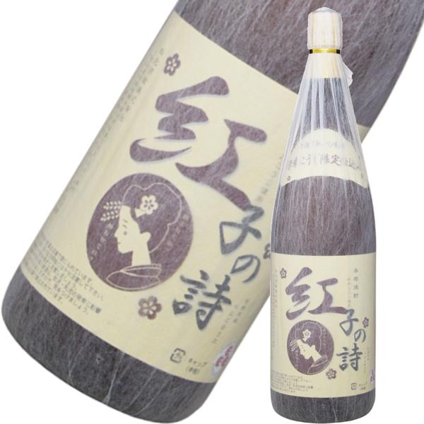 紅子の詩 1800ml 芋焼酎 四元酒造