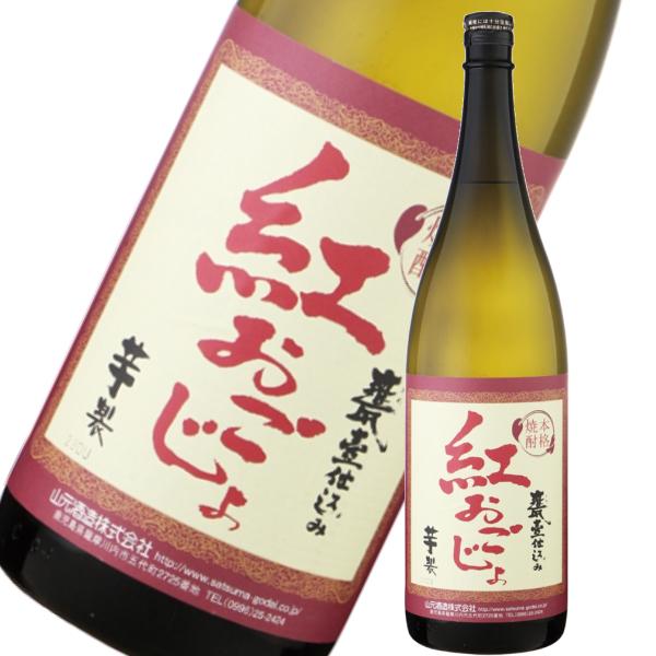 紅おごじょ甕壺仕込 1800ml 芋焼酎 山元酒造 鹿児島 通販