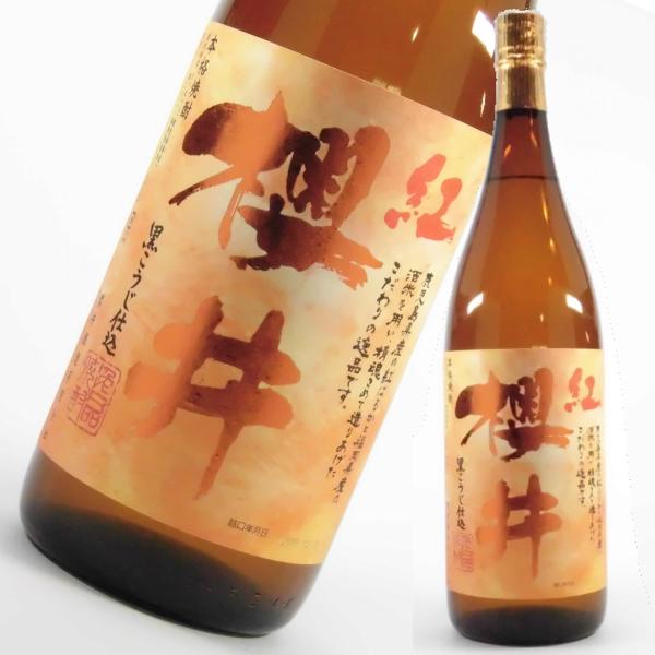 紅櫻井 べにさくらい 720ml 芋焼酎 鹿児島 櫻井酒造 限定焼酎 通販
