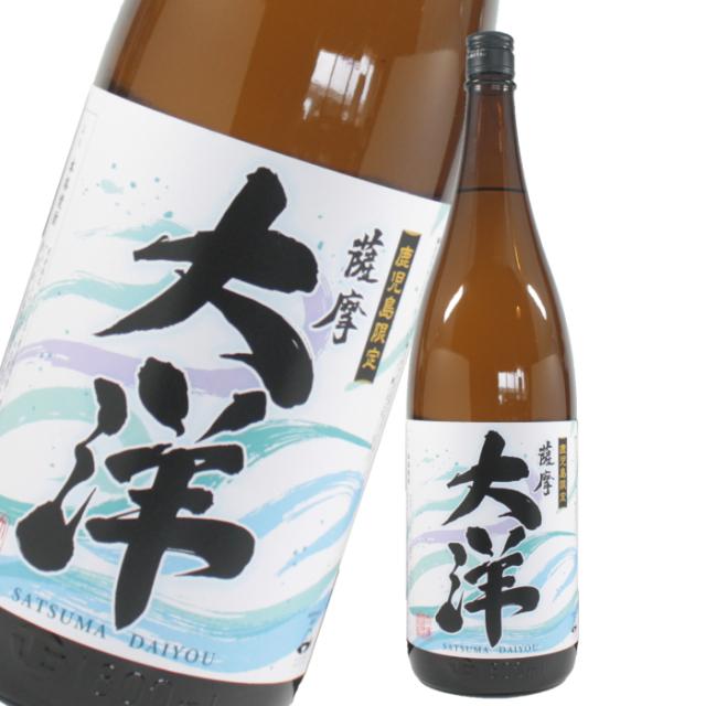 薩摩 大洋 さつまだいよう 25度 1800ml 芋焼酎 鹿児島限定 大海酒造 通販