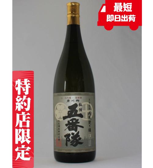 私領五番隊 芋焼酎 大石酒造 侍士の会 限定焼酎