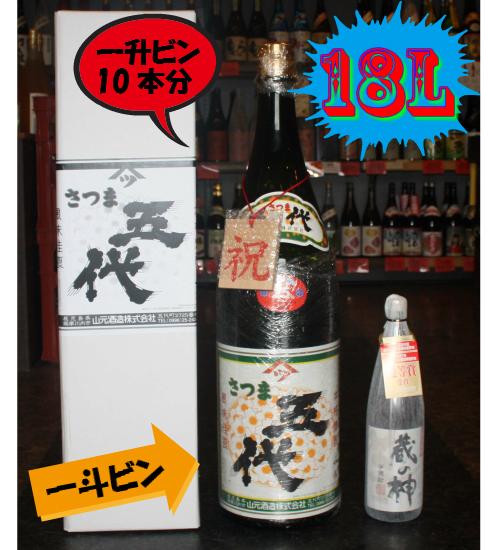 五代 山元酒造 でかい 大きい プレゼント 18L