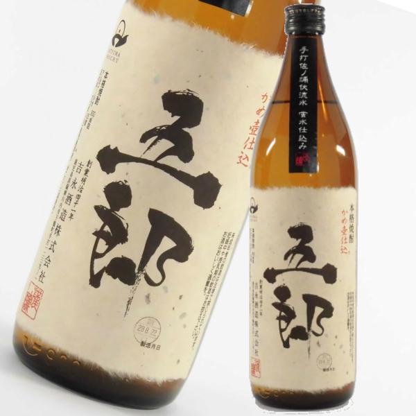 五郎 ごろう 25度 900ml 焼酎 吉永酒造 限定焼酎 甑島焼酎 通販