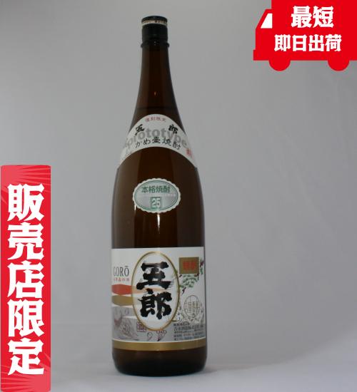 五郎 新酒 1800ml 芋焼酎 吉永酒造 限定焼酎 甑島焼酎 季節限定 通販