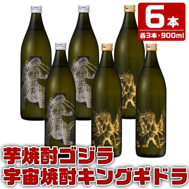 [送料無料] 芋焼酎 ゴジラ キングギドラ 飲み比べ 900ml 6本 (各3本) セット