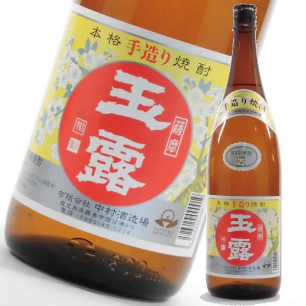 玉露 ぎょくろ 1800ml 芋焼酎 鹿児島 中村酒造 通販