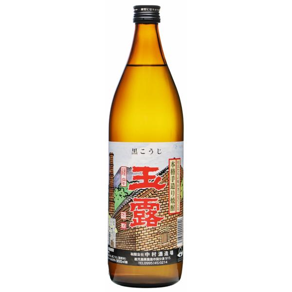 玉露 黒 ぎょくろ 25度 900ml 中村酒造場 芋焼酎 鹿児島