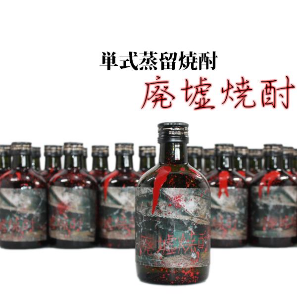 廃墟焼酎 25度 300ml 神酒造 焼酎 鹿児島